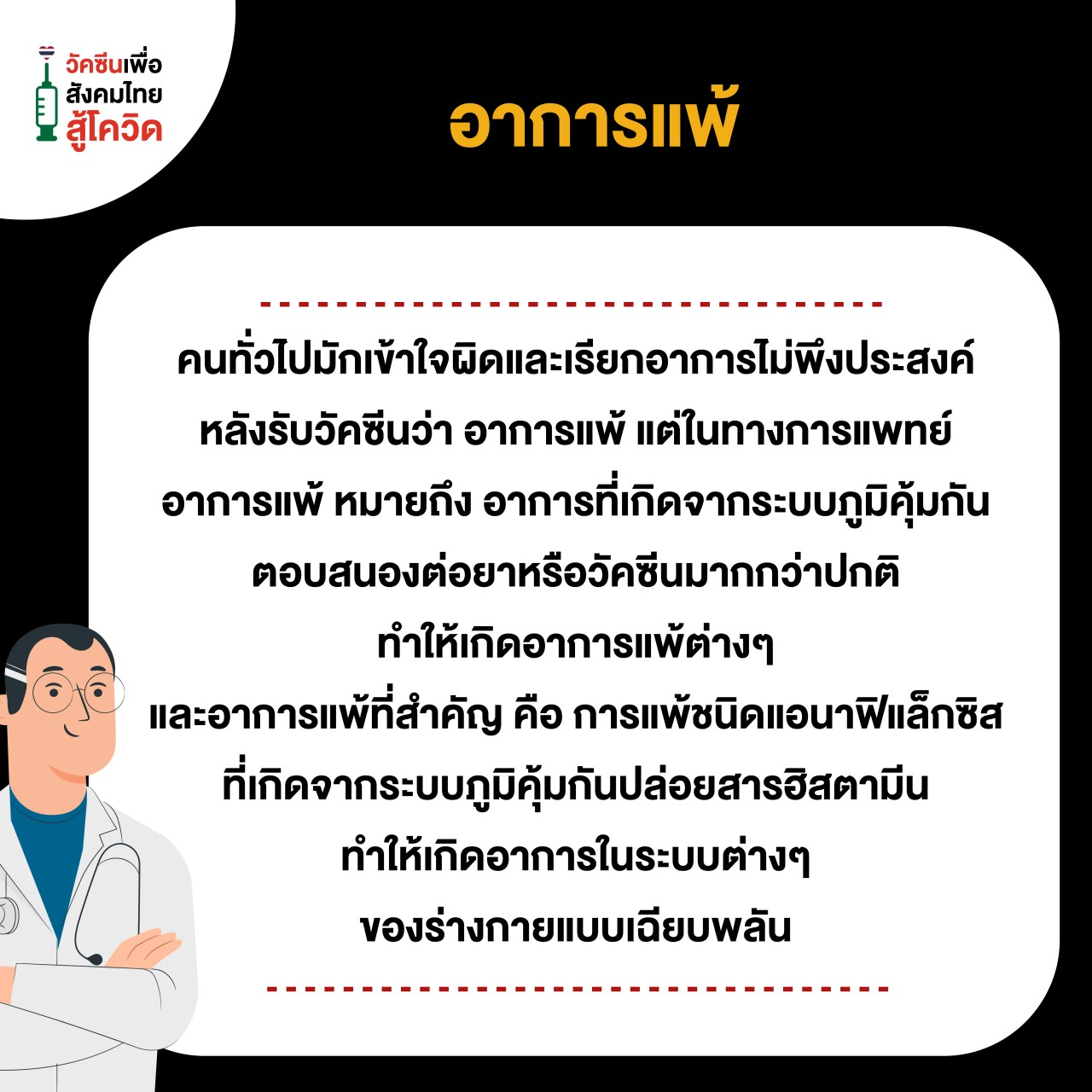 อาการแพ้วัคซีน Covid 19