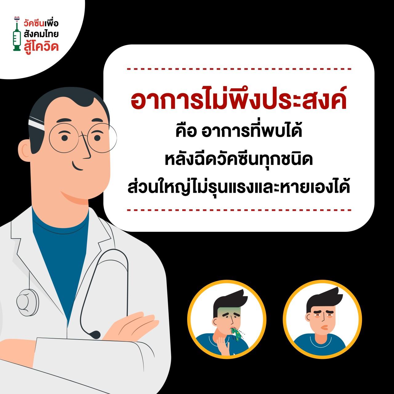 อาการไม่พึงประสงค์ที่ควรพบแพทย์