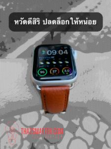 ปลดล็อก Mac โดยใช้ Apple Watch