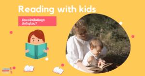 อ่านหนังสือกับลูก