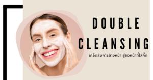 การล้างหน้าแบบ Double Cleansing