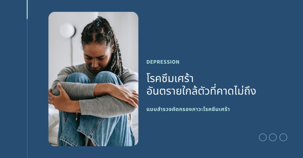 โรคซึมเศร้า อันตรายใกล้ตัวที่คาดไม่ถึง