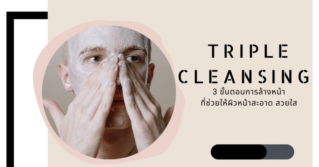 ล้างหน้าแบบทริปเปิ้ลคลีนซิ่ง (Triple Cleansing)
